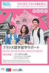 語学留学サポートパンフレット