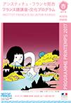2017-Spring-kansai-book-1