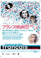 FFF2017-in-kansai-affiche