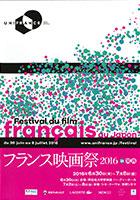 FestivalFilmFrancaisKansai2016-1