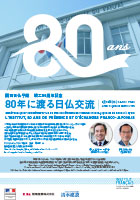 Flyer-80ans-Version-definitive-1