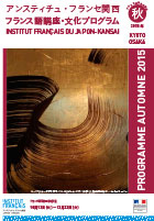 Programme-Automne-2015-version-definitive-1