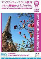 Programme-Printemps-2016-1
