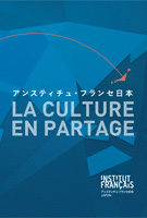 アンスティチュ・フランセ日本 公式パンフレット 2014