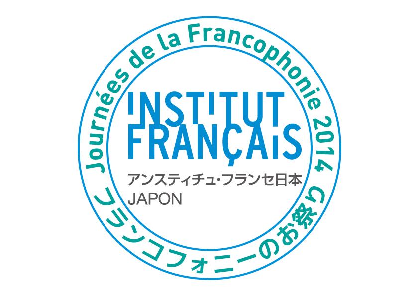 フランコフォニーのお祭り2014