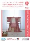 Programme automne 2014