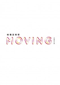 moving_2015_logo