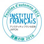 logo_feuillesdautomne2016_outlined