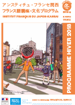 Programme-Hiver-2018---version-definitive-1
