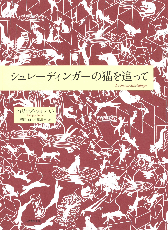 Chat de Schr+Âdinger couverture japonaise