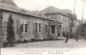Institut a Kujoyama