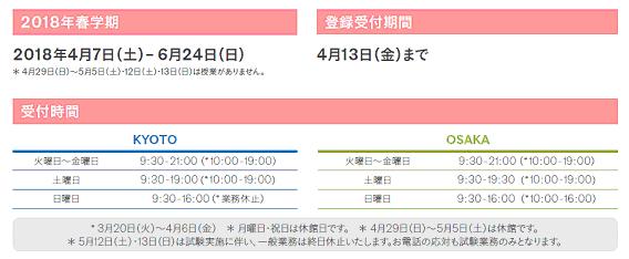 admission2018p