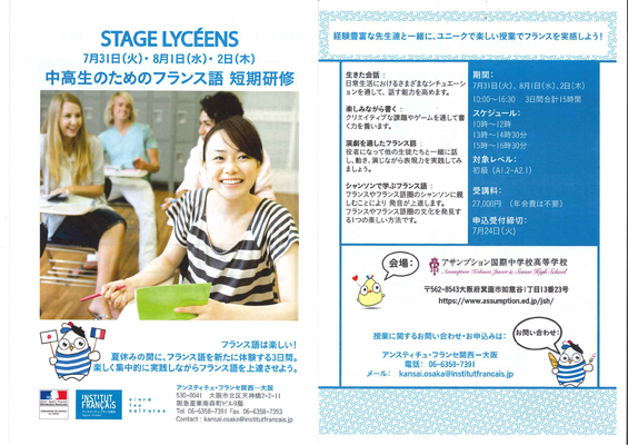 stage-lycéens2-1