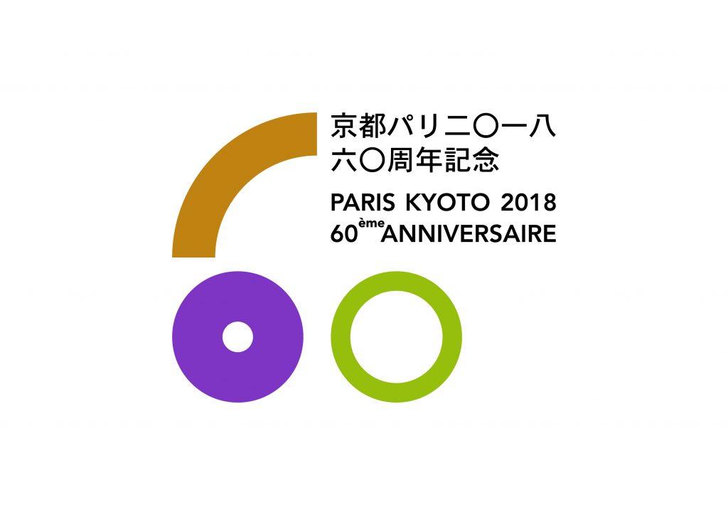 パリ京都60周年ロゴ