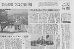 2018-05-26-Presentation-de-l'IFJK---Asahi-Shimbun