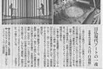 2018-10-03-Nuit-blanche---Asahi-Shimbun