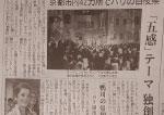 2018-10-06-Nuit-blanche,-Adjointe-a-la-maire-de-Paris----Sankei-Shimbun