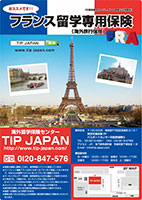 TIP JAPANのチラシをダウンロード