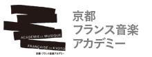 京都フランス音楽アカデミー
