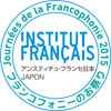 logo_francophonie_2015