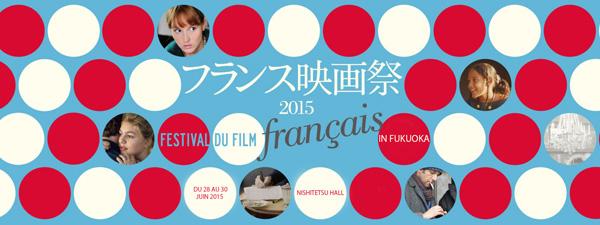 Festival du film français au Japon à Fukuoka