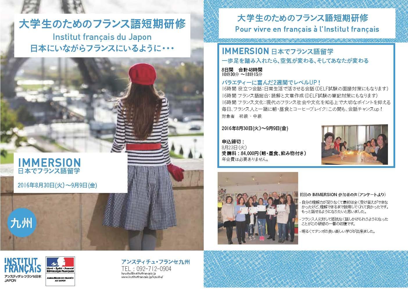 Stages étudiants IFJ_v_1page_Kyushu