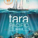 TARAPACIFIC-AFFICHE-40-60-FUKUOKA-JPN