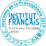 logo_journeesdelafrancophonie2017