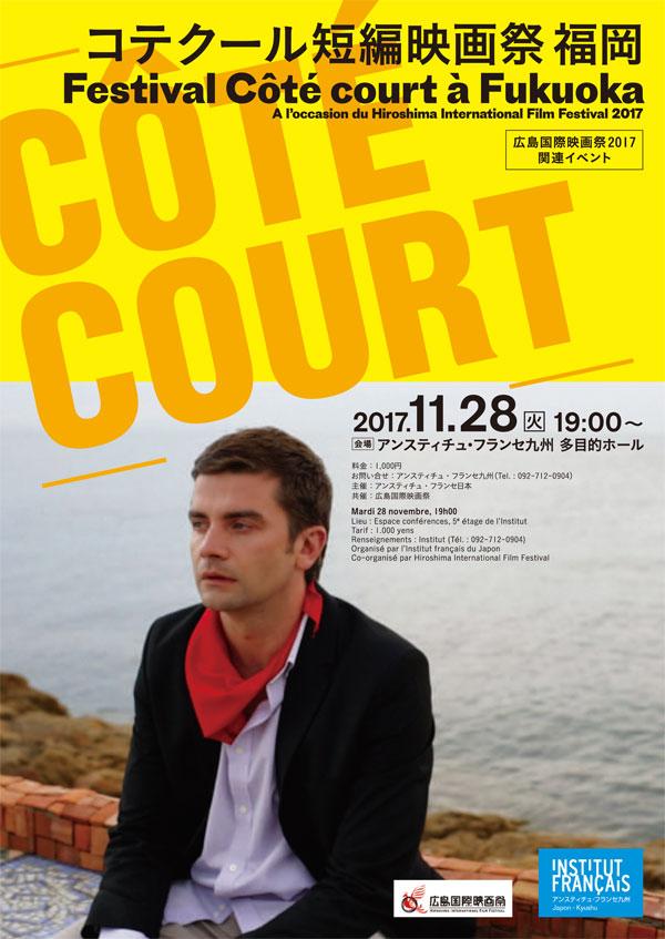 cinema_cote-court_omote_28112017b