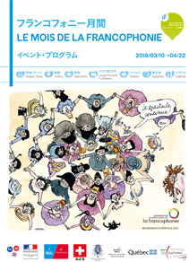 brochure_FRANCO_2018