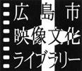 http://www.cf.city.hiroshima.jp/eizou/