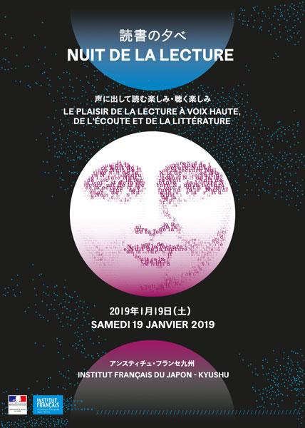 livre_nuit-de-la-lecture_2019