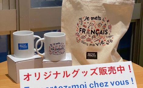 アンスティチュ・フランセ九州   福岡のフランス文化