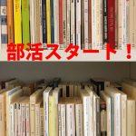 litterature_dokushobu