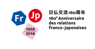 日仏交流160周年160e Anniverssaire des relations franco-japonaises