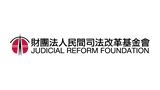 台湾法改正委員会 Taiwan Judicial Reform Foundation