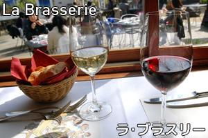La Brasserie ラ・ブラスリー