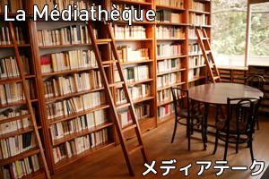 Médiathèque メディアテーク