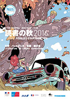 読書の秋 2016