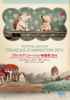Festival du film français d'animation 2014
