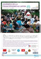 フランコフォニーのお祭り 2014