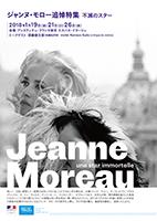 ジャンヌ・モロー追悼特集 不滅のスター