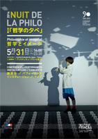 Nuit de la philo 2014