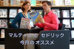 アンスティチュ・フランセ東京 講師たちのオススメ