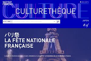 Culturethèque も夏バージョンでより楽しく!