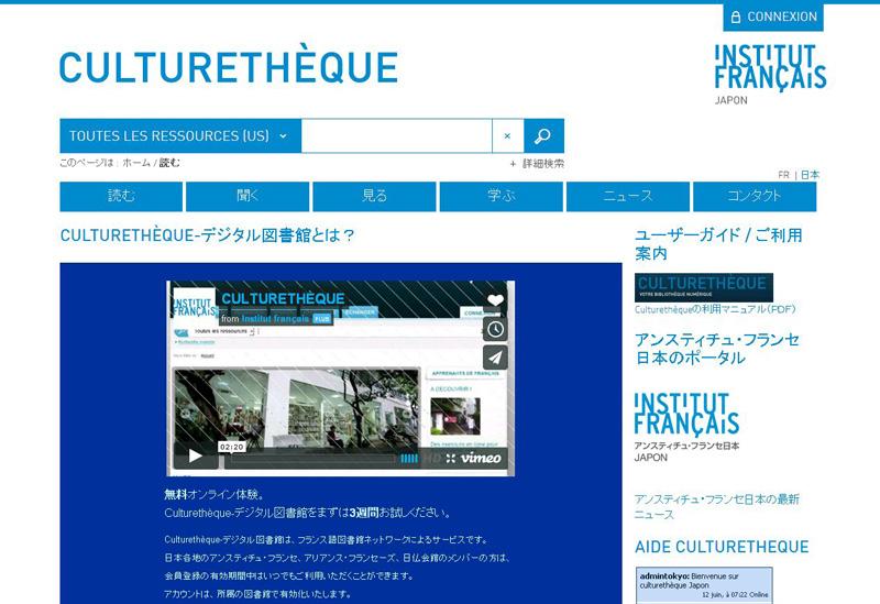 Culturethèque   Institut français du Japon