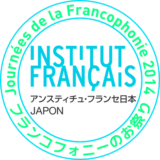 http://www.institutfrancais.jp/tokyo/files/2013/12/logo_francophonie2014_outlined2.png