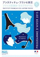 2015冬期 通学講座・文化イベントプログラム