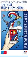 通信・オンライン講座 2017