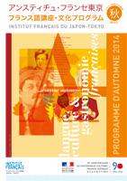 2014秋期 通学講座・文化イベントプログラム